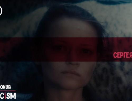 Канны-2017. Рецензия на фильм «Кроткая» Сергея Лозницы
