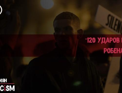 Канны-2017. Рецензия на фильм «120 ударов в минуту» Робена Кампийо