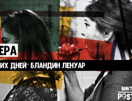 Премьера: «50 весенних дней» Бландин Ленуар