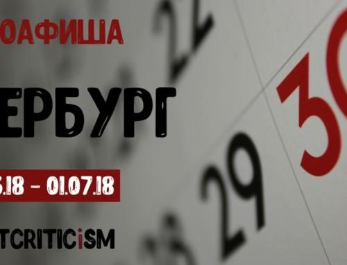 Встреча со Звягинцевым и другие кинособытия недели в Петербурге