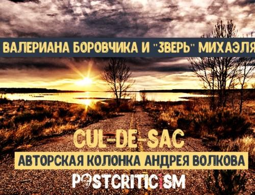 Cul-de-sac: «Зверь» Валериана Боровчика и «Зверь» Михаэля Драу