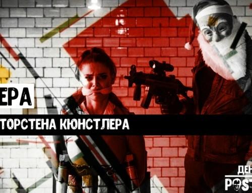 Премьера: «Хот-Дог» Торстена Кюнстлера