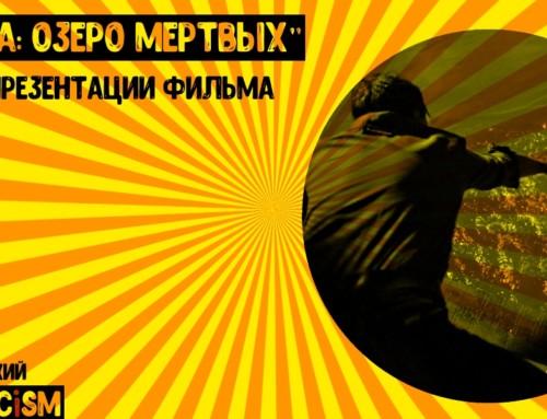 «Русалка: Озеро мертвых»: Отчет с презентации нового фильма Святослава Подгаевского