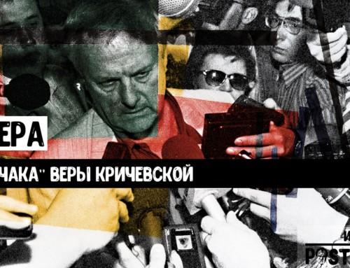 Премьера: «Дело Собчака» Веры Кричевской