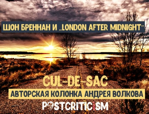 Cul-de-sac: Шон Бреннан и «London After Midnight»