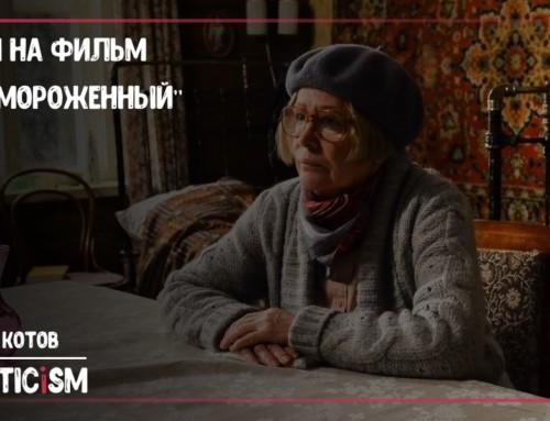 Рецензия на фильм «Карп отмороженный» Владимира Котта