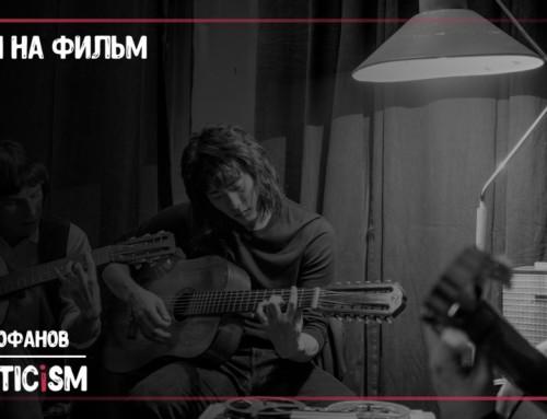 Рецензия на фильм «Лето» Кирилла Серебренникова