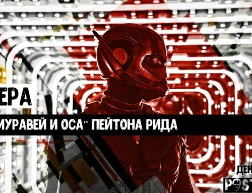 Премьера: «Человек-муравей и Оса» Пейтона Рида