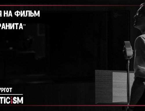Рецензия на фильм «Песнь гранита» Пэта Коллинза