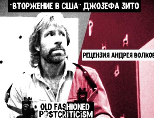 Old fashioned: «Вторжение в США» Джозефа Зито