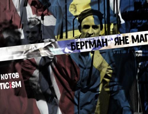 Голос Скандинавии: «Бергман» Яне Магнуссон