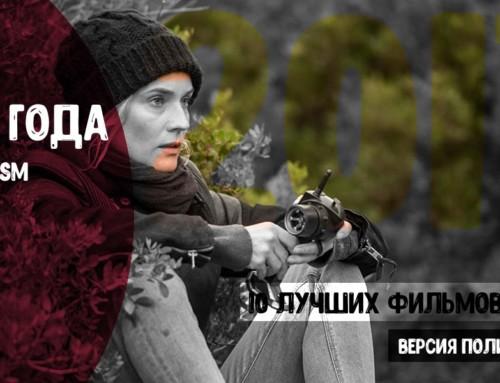 Итоги: 10 лучших фильмов 2017 года по версии Полины Глуховой