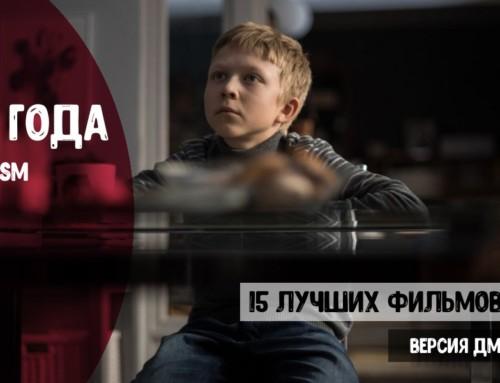 Итоги: 15 лучших фильмов 2017 года по версии Дмитрия Котова