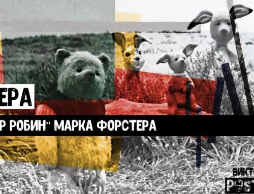 Премьера: «Кристофер Робин» Марка Форстера