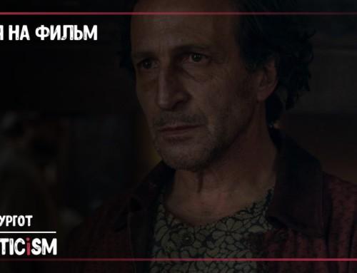 Рецензия на фильм «Зама» Лукресии Мартель