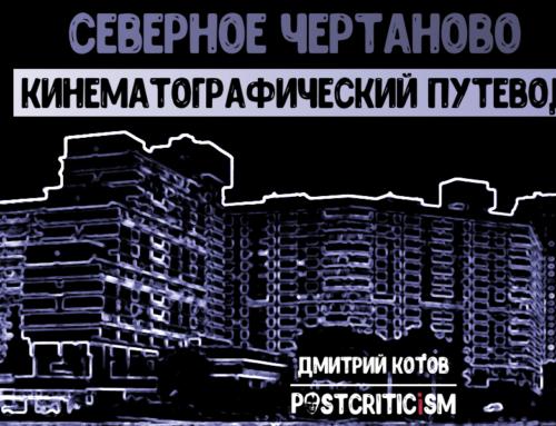 Северное Чертаново: Кинематографический путеводитель