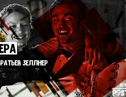 Премьера: «Девица» братьев Зеллнер