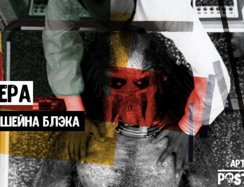 Премьера: «Хищник» Шейна Блэка