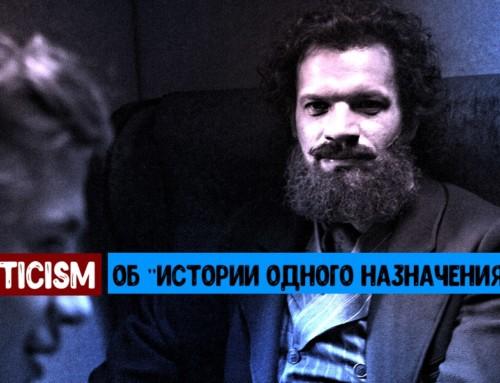 Postcriticism — об «Истории одного назначения» Авдотьи Смирновой