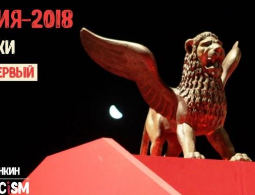 Ассайас и братья Коэн: Первый выпуск дневников с Венецианского кинофестиваля