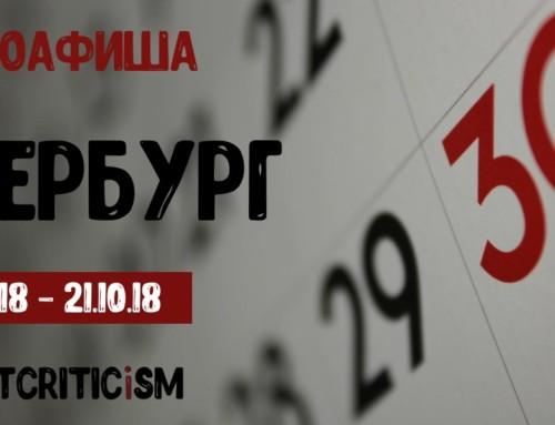 «Амфест» и другие кинособытия недели в Петербурге