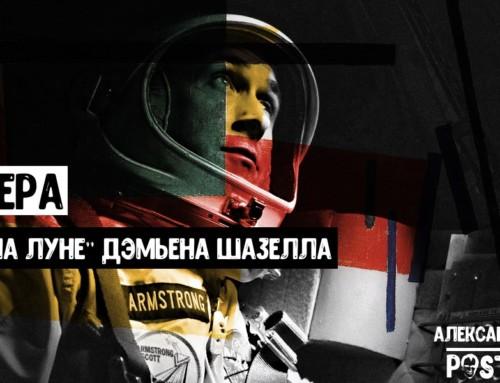 Премьера: «Человек на Луне» Дэмьена Шазелла
