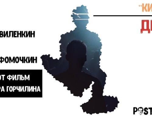 Диалог о «Кислоте» Александра Горчилина