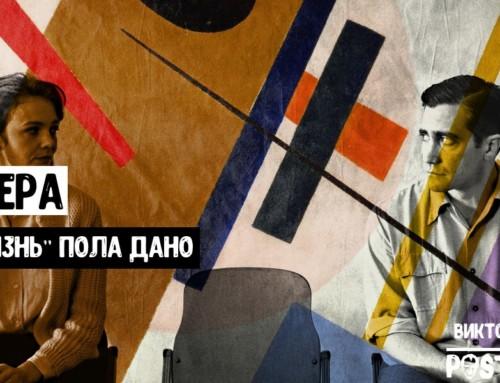 Премьера: «Дикая жизнь» Пола Дано