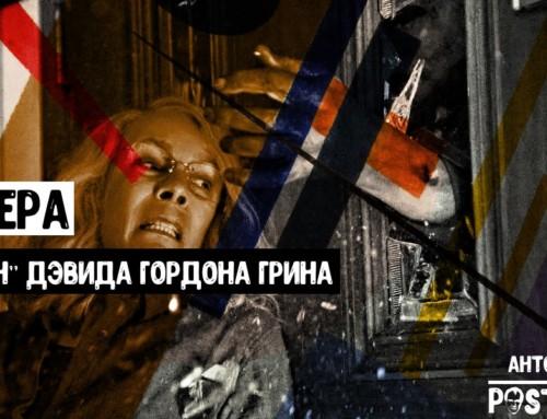Премьера: «Хэллоуин» Дэвида Гордона Грина