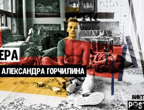 Премьера: «Кислота» Александра Горчилина