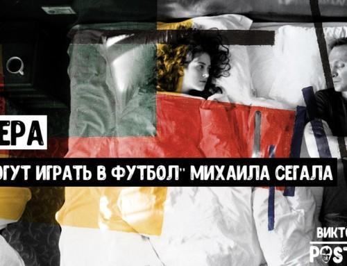 Премьера: «Слоны могут играть в футбол» Михаила Сегала