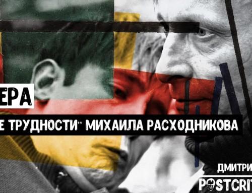 Премьера: «Временные трудности» Михаила Расходникова