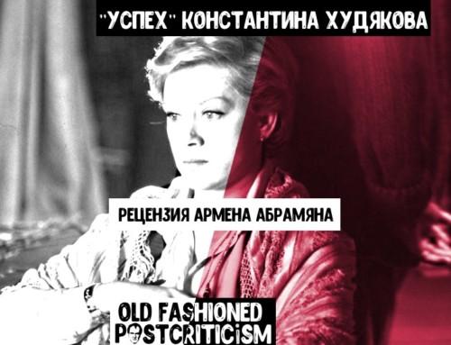 Old fashioned: «Успех» Константина Худякова