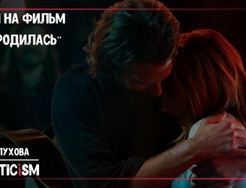Рецензия на фильм «Звезда родилась»