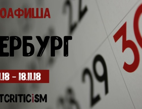 Фильмы Ларса Фон Триера и другие кинособытия недели в Петербурге
