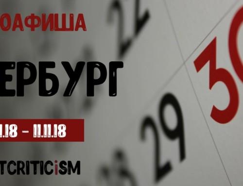New British Film Festival и другие кинособытия недели в Петербурге
