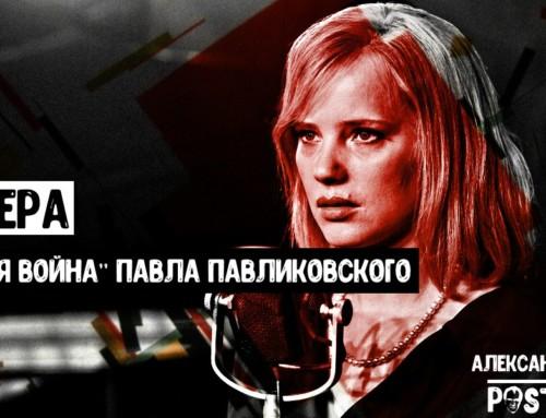 Премьера: «Холодная война» Павла Павликовского