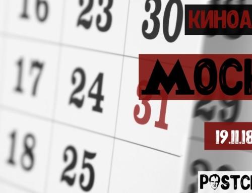 Фестиваль японского кино и другие кинособытия недели в Москве