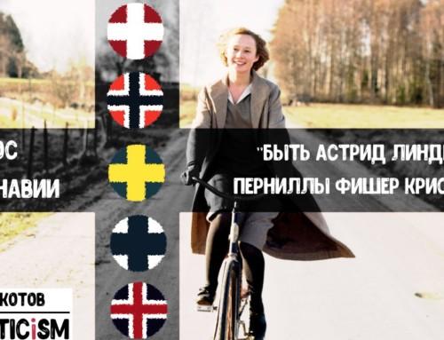 Голос Скандинавии: «Быть Астрид Линдгрен» Перниллы Фишер Кристенсен