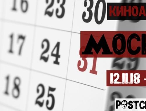 «Фаворитка» Йоргоса Лантимоса и другие кинособытия недели в Москве