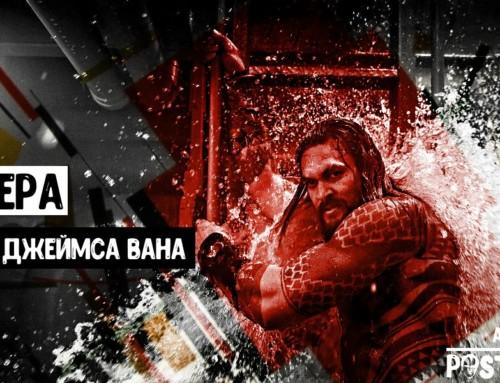 Премьера: «Аквамен» Джеймса Вана