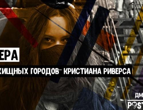 Премьера: «Хроники хищных городов» Кристиана Риверса