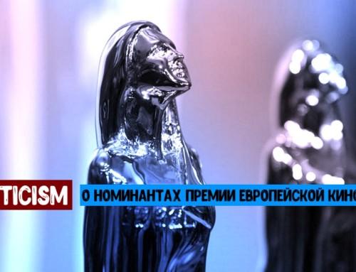 Postcriticism — о номинантах премии Европейской киноакадемии