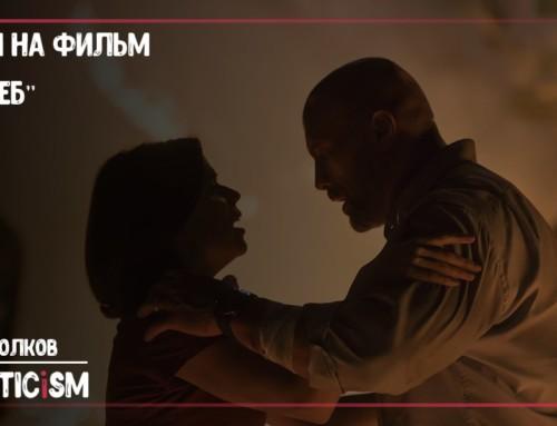 Рецензия на фильм «Небоскреб»