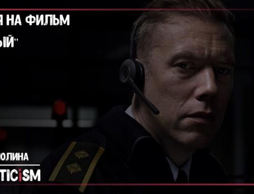 Рецензия на фильм «Виновный»