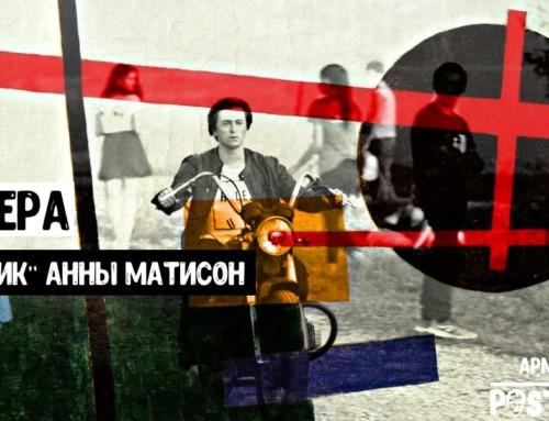 Премьера: «Заповедник» Анны Матисон