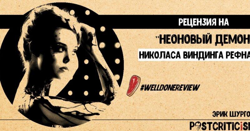 "WellDone: Рецензия на ""Неоновый демон"" Николаса Виндинга Рефна"