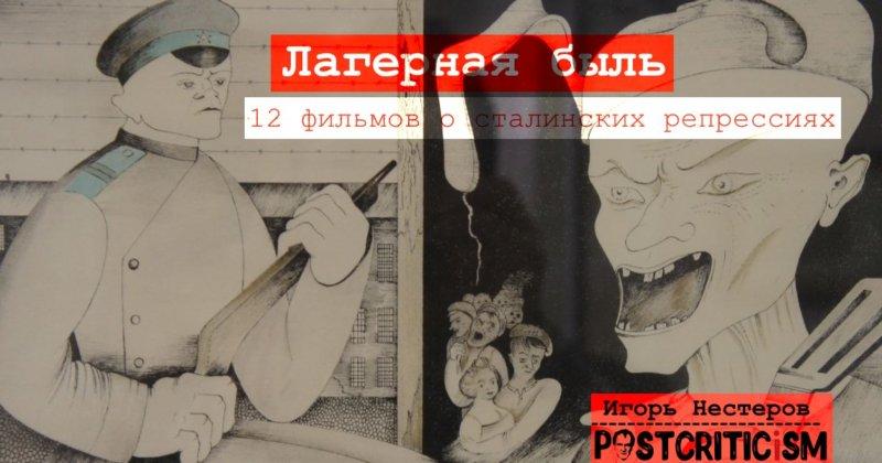 Лагерная быль: 12 фильмов о сталинских репрессиях