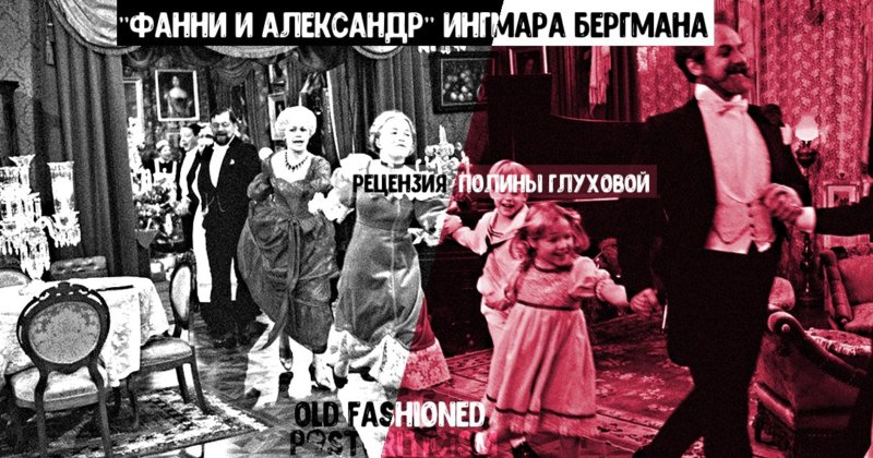 Old Fashioned: «Фанни и Александр» Ингмара Бергмана