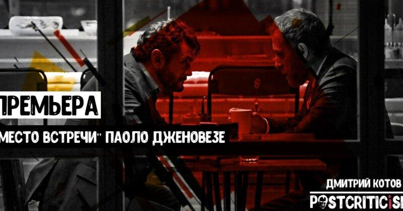 """Премьера: """"Место встречи"""" Паоло Дженовезе"""